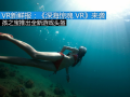 VR新鲜报:与泳装美女一起玩去潜水!