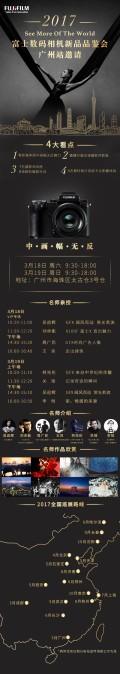 富士全国巡展闪耀三月 广州站招募中