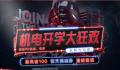 安钛克机电领衔 京东商城3月开学大促