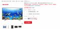 夏普彩电LCD赠498爱奇艺VIP年卡