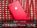 Ta:库克第十一次来中国还带着最新的iPhone 7红色版