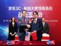 引进高品质科技产品:京东3C与美大使馆合作