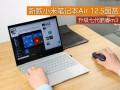 升级七代酷睿m3 新款小米笔记本Air 12.5图赏