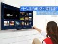 智能电视不好用?什么样的电视才算智能?