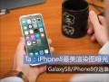 Ta:iPhone8最美渲染图曝光 GalaxyS8/iPhone8你选谁