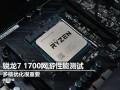 多核优化很重要 AMD 锐龙7 1700网游性能测试