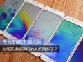 千元机越来越优秀 为何买旗舰手机的人反而多了?