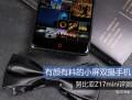 有颜有料的小屏双摄手机 努比亚Z17mini评测