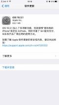 10.3来了iOS11还会远吗?iOS11会带给我们哪些惊喜