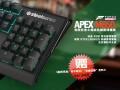 买赛睿M650机械键盘 送极限竞速:地平线3资料片