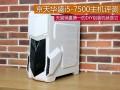 天猫销量第一的DIY组装机就是它 京天华盛i5-7500主机评测