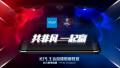 vivo战略结盟王者荣耀职业联赛KPL