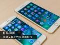 IT早间报:苹果又爆无线充电黑科技
