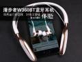 时尚出街新选择  漫步者W360BT蓝牙耳机体验