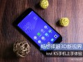畅享裸眼3D新视界 ivvi K5手机上手体验