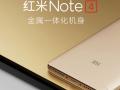 小米红米Note4 全网通版 3GB+32GB,国美在线惊爆价