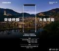 S8终于来啦!国行S8发布会海报曝光