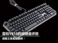 旗舰回归!雷柏V810机械键盘评测