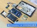 4K块能买到的做工出色的产品!戴尔Vostro 14 5000拆机图赏
