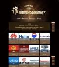 中国百家品牌票选 创维问鼎电视品牌第一