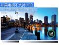 电视不支持HDR 买个支持HDR的盒子有用吗?