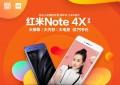 红米Note 4X京东特供版开启预约 价格还是很划算的