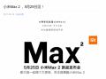 Max2来了!小米官宣25日发布小米Max2