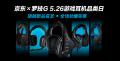 罗技G系列与京东携手打造游戏耳机品类日!