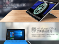 微软Surface Pro 4 平板电脑,国美钜惠