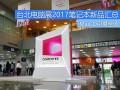 延续轻薄化大趋势:台北电脑展2017笔记本新品汇总