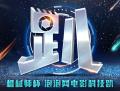 泡泡网科技趴再次出击!6月11日相约广州大学城
