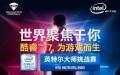 2017机械师&英特尔大师挑战赛 北京开战