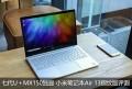 七代U+MX150独显 小米笔记本Air 13指纹版评测