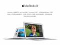 苹果MacBook Air升级了!可用的还是五代酷睿