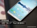 "IT早间报:谷歌""亲儿子""Pixel 2配置曝光"