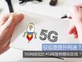 仅仅是提升网速? 5G网络相比4G网络有哪些区别