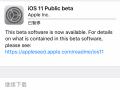 iOS 11公测版本开始更新 近四年以来最大改变的iOS