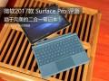 趋于完美的二合一笔电 微软2017款 Surface Pro 评测