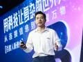 百度举办全球首个AI开发者大会构建最完整AI开放生态