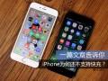 一篇文章告诉你:iPhone为何还不支持快充?