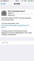 iOS 11开发者Beta 3版本更新 问题仍然不断?