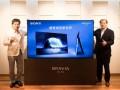 149999元!索尼77英寸OLED电视A1开启预售