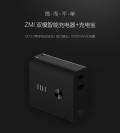 紫米推出一款可当充电器的移动电源  京东众筹价99元