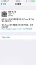 iOS 10.3.3正式版更新 iPhone5/5c彻底无缘升级