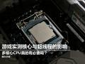 是时候和双核说再见了 实测双核/四核CPU游戏性能表现