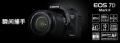 瞬间定格 佳能7D Mark II单反相机捕捉精彩