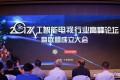加快技术产业融合 人工智能电视产业联盟正式成立
