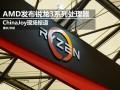 """""""国民四核""""登场 AMD发布两款锐龙3系列处理器"""