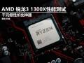 """""""全民四核""""来袭  AMD 锐龙3 1300X处理器性能测试"""