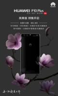 华为P10 Plus亮黑版正式发布 4888元售价对标iPhone